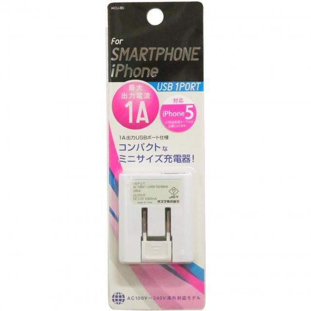 AC充電器USBポート1口タイプ ホワイト